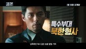 Confidential Assignment : Trailer