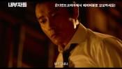 Inside Men : Trailer