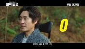 Man of Men : Trailer