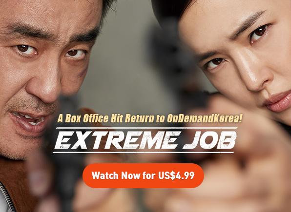 extreme-job-ppv