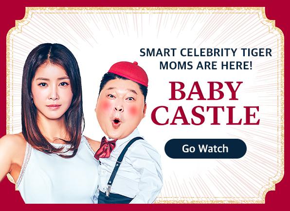 smart-coach-mom-baby-castle