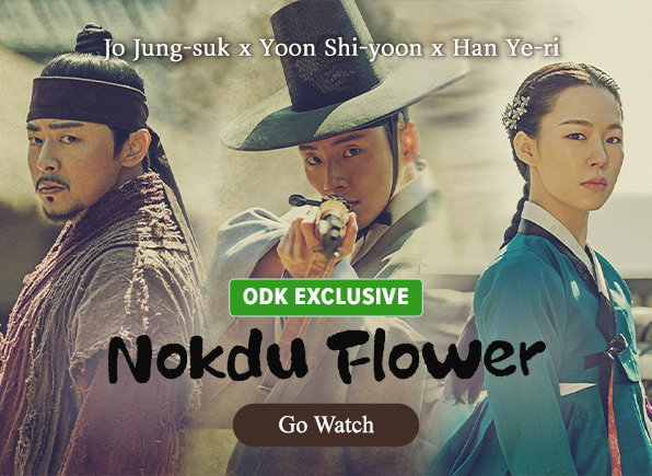the-nokdu-flower