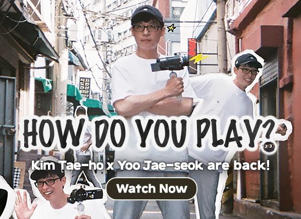 how-do-you-play