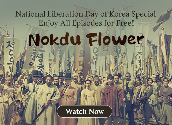 the-nokdu-flower