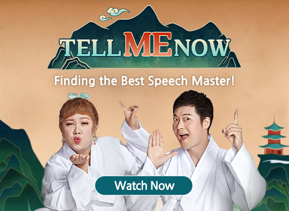 tell-me-now
