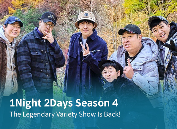 1night-2days-season-4