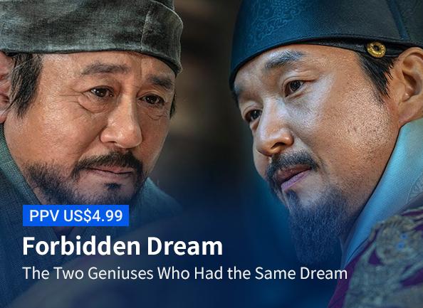 forbidden-dream