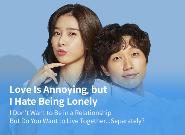 love-is-annoying-but-i-hate-being-lonely
