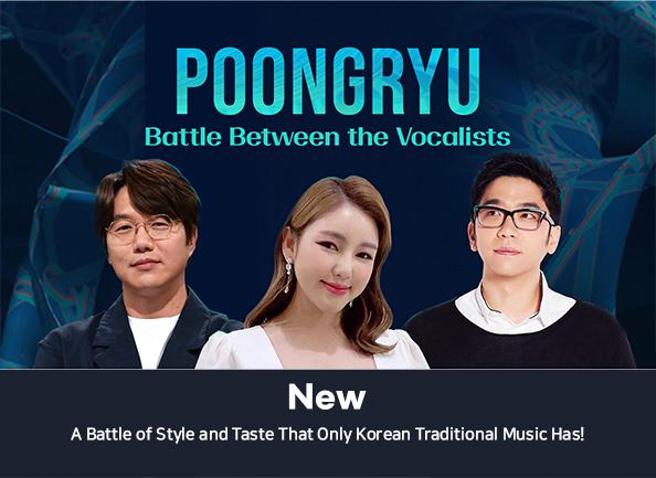 poongryu-battle-between-the-vocalists