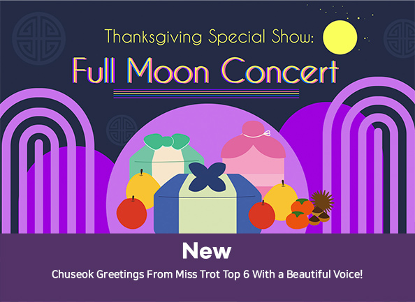 thanksgiving-special-show-full-moon-concert
