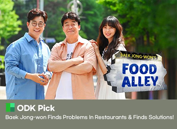 baek-jong-wons-food-alley
