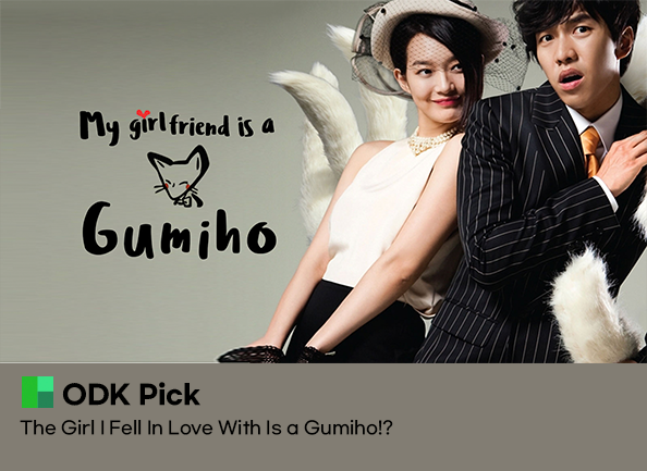 my-girlfriend-is-a-gumiho