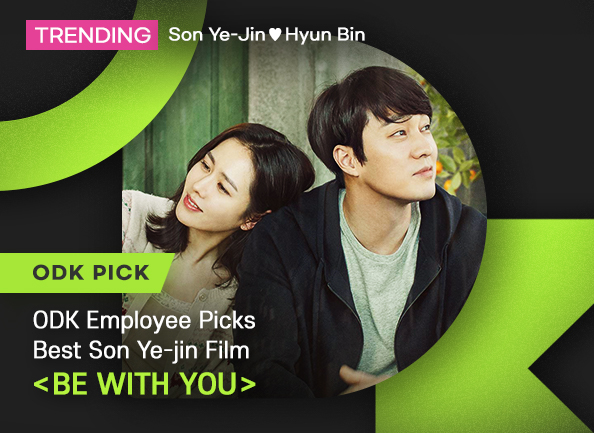 be-with-you-movie