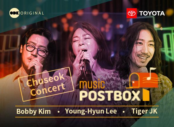 music-postbox-chuseok-concert