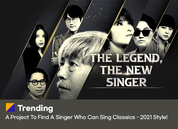 the-legend-the-new-singer
