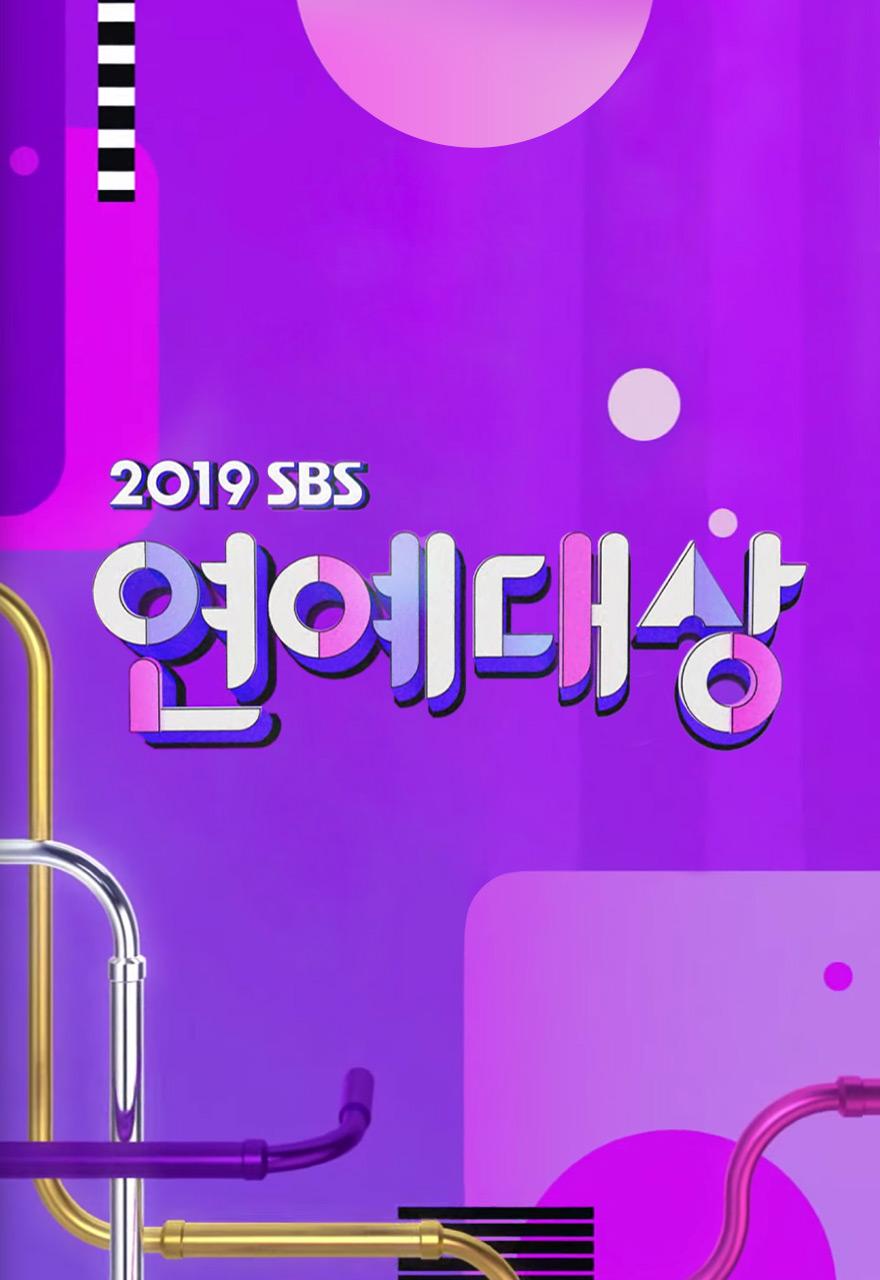 Lễ Trao Giải SBS 2019 (2019)