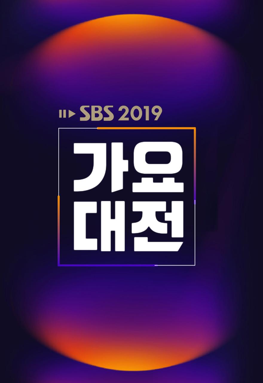 SBS Music Festival 2019 (2019)