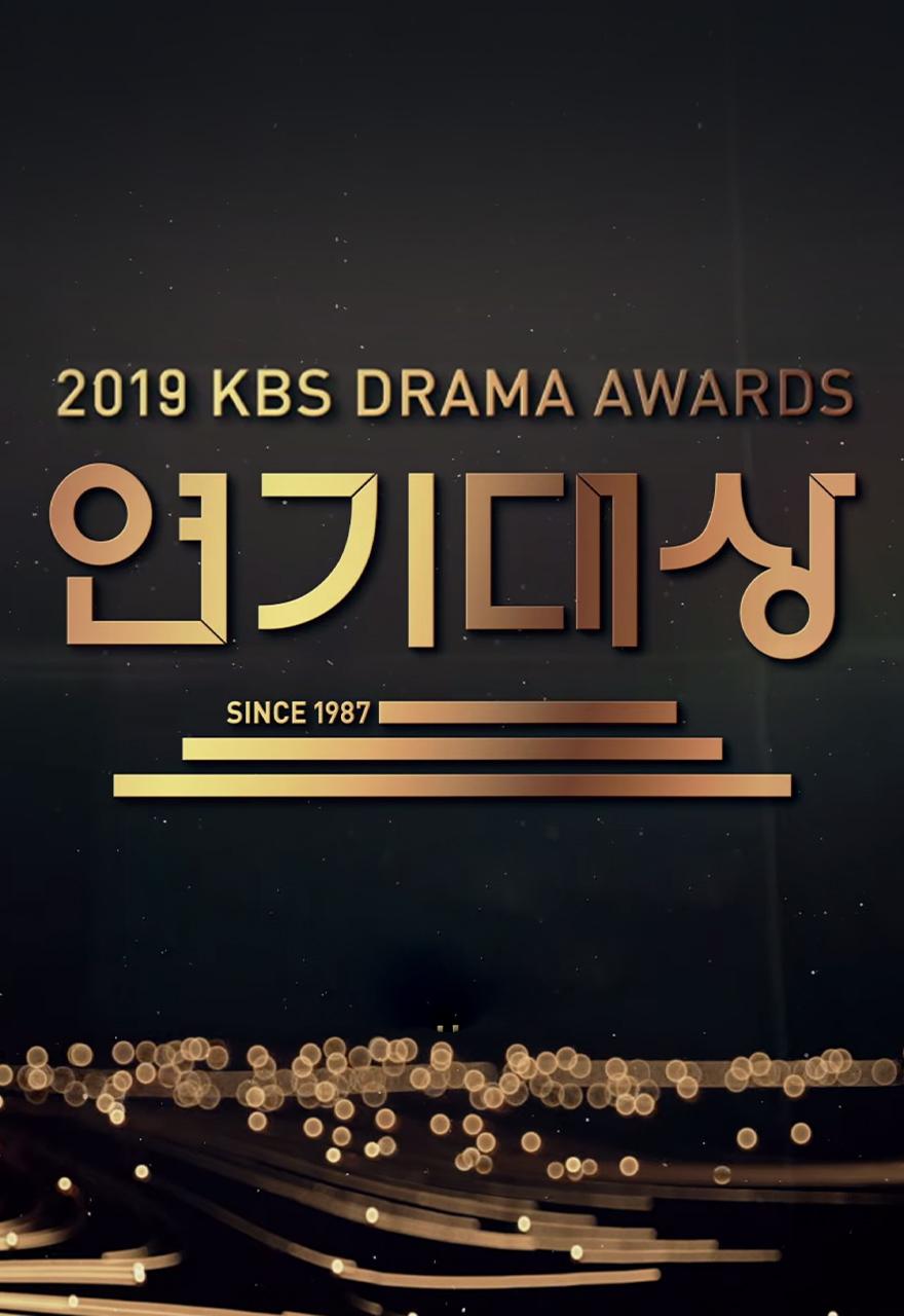 KBS Drama Awards 2019 (2019)