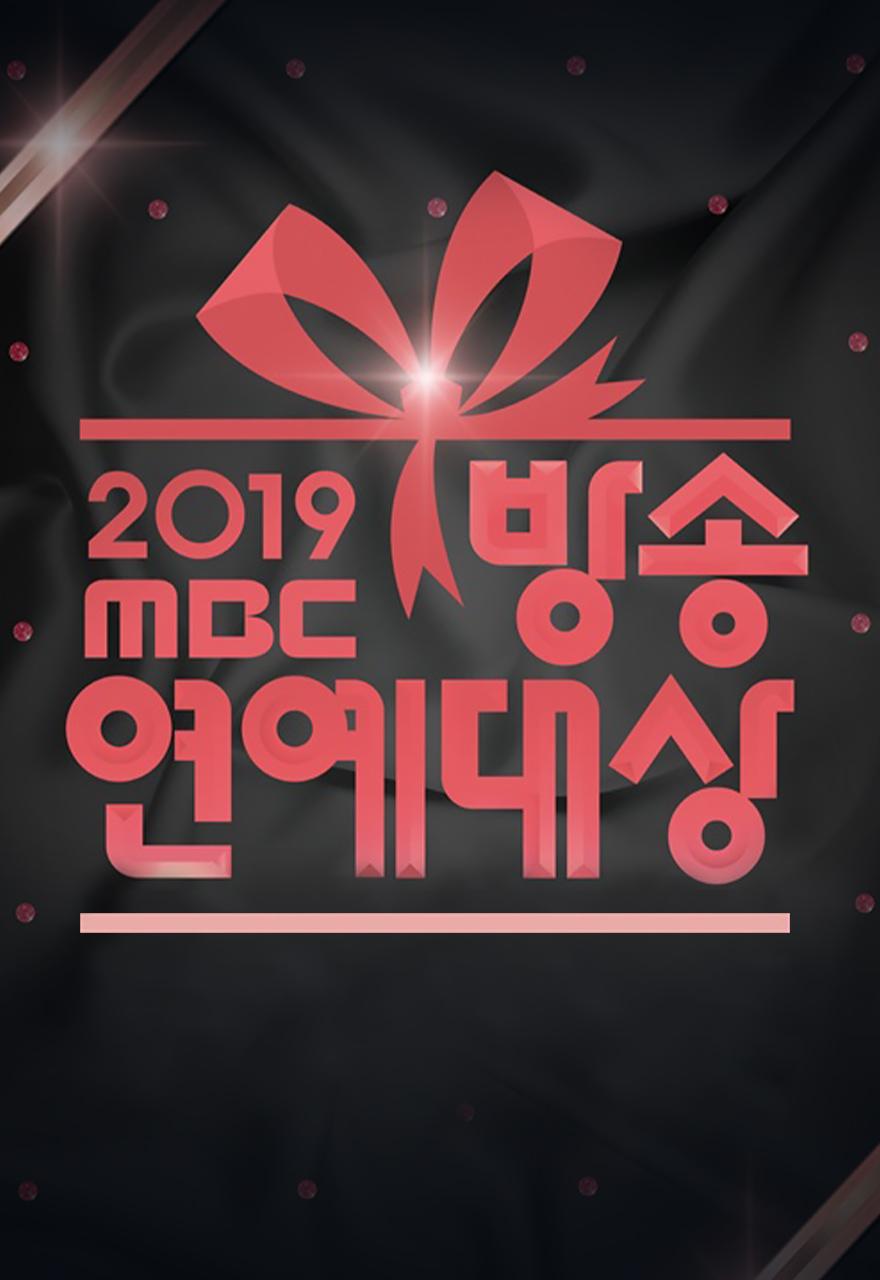 Lễ Trao Giải MBC 2019 (2019)