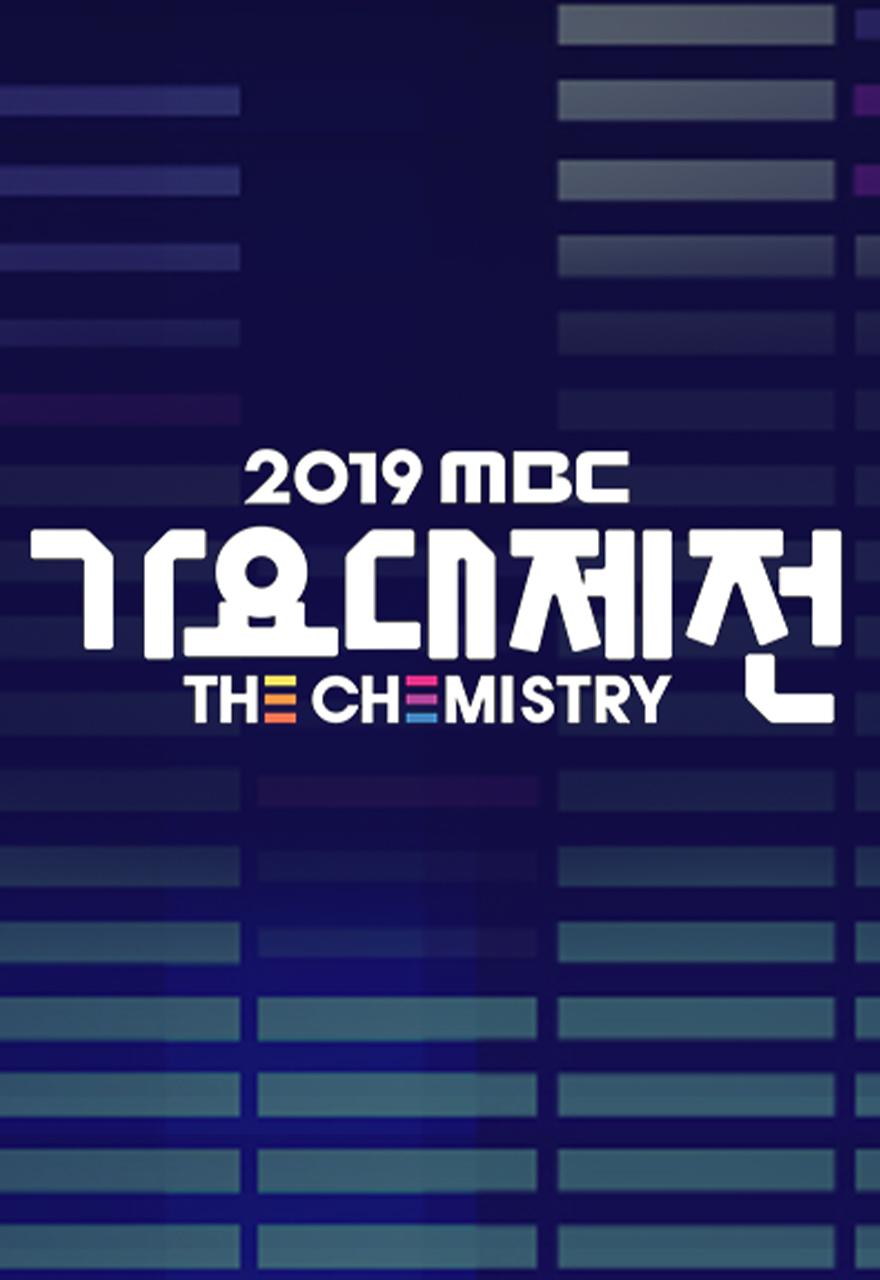 MBC Music Festival 2019 (2019)