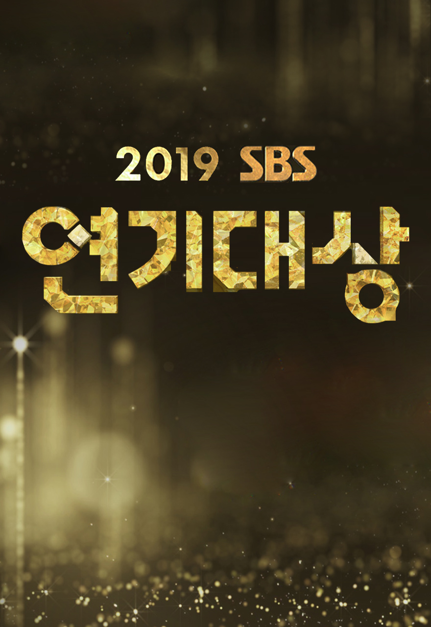 SBS Drama Awards 2019 (2019)