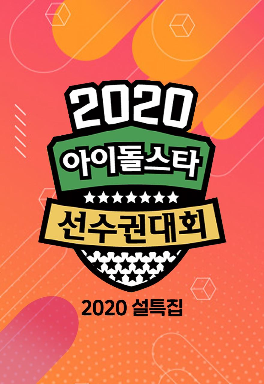 ĐH Thể Thao Idol 2020 (2020)