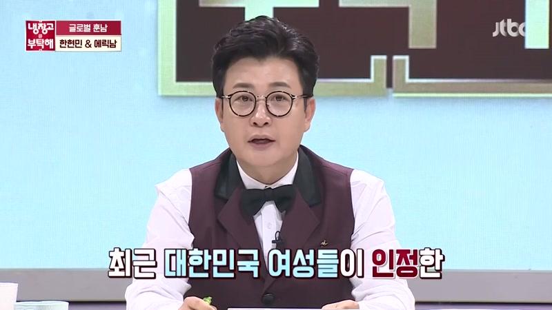 Take Good Care of the Fridge : Han Hyun-min, Eric Nam - Part