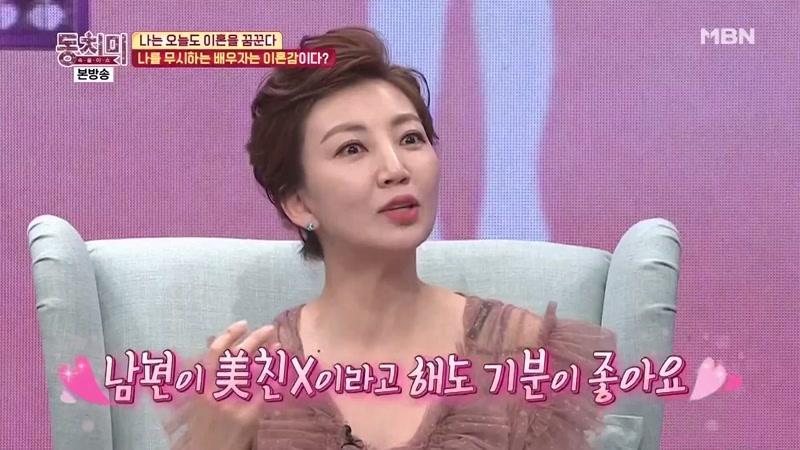 Dongchimi : I Still Dream of Divorce Today - OnDemandKorea