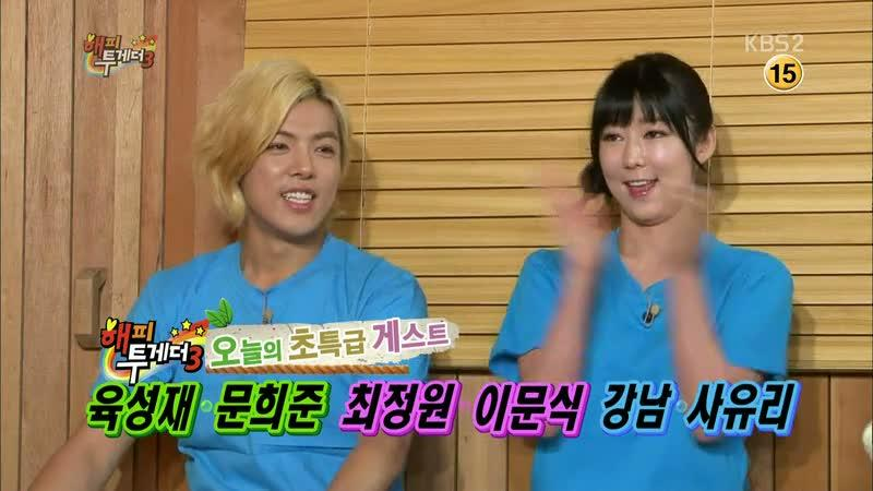 Happy Together Lee Moon Sik Choi Jung Won Moon Hee Joon Yook
